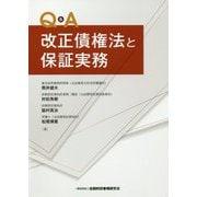Q&A改正債権法と保証実務 [単行本]
