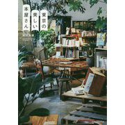 東京の美しい本屋さん [単行本]
