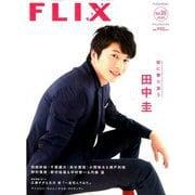 FLIX PLUS 2020年 02月号 [雑誌]