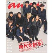 an・an (アン・アン) 2020年 1/15号 [雑誌]