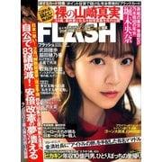 週刊FLASH 2020年 1/21号 [雑誌]