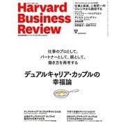 Harvard Business Review (ハーバード・ビジネス・レビュー) 2020年 02月号 [雑誌]