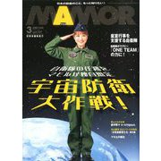 MAMOR (マモル) 2020年 03月号 [雑誌]