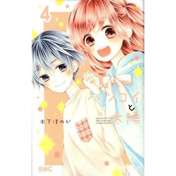 ハツコイと太陽 4(りぼんマスコットコミックス) [コミック]