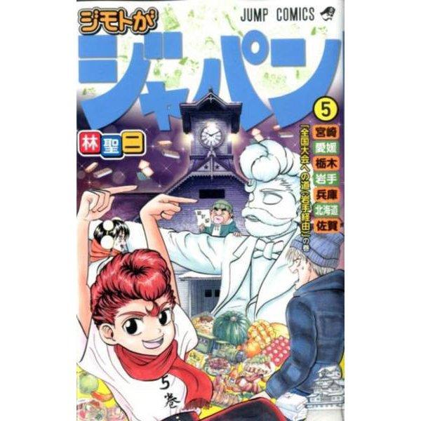 ジモトがジャパン 5(ジャンプコミックス) [コミック]