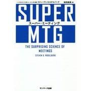 SUPER MTG スーパー・ミーティング [単行本]