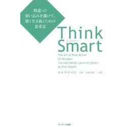 Think Smart―間違った思い込みを避けて、賢く生き抜くための思考法 [単行本]