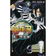 鬼滅の刃 19(ジャンプコミックス) [コミック]