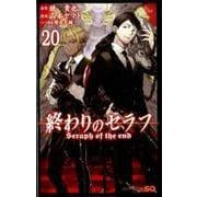 終わりのセラフ 20(ジャンプコミックス) [コミック]