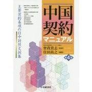 中国契約マニュアル〈第4版〉-主要契約条項の日中対照文例集 [単行本]