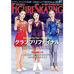 ワールド・フィギュアスケート No.87 [単行本]