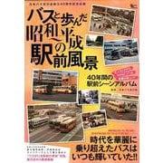 バスと歩んだ昭和 平成の駅前風景: グラフィスムック [ムック・その他]
