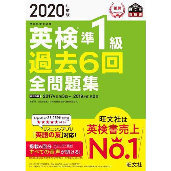 2020年度版 英検準1級 過去6回全問題集 [単行本]