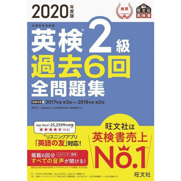2020年度版 英検2級 過去6回全問題集 [単行本]