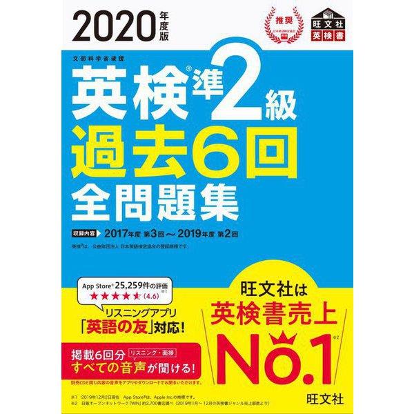 2020年度版 英検準2級 過去6回全問題集 [単行本]