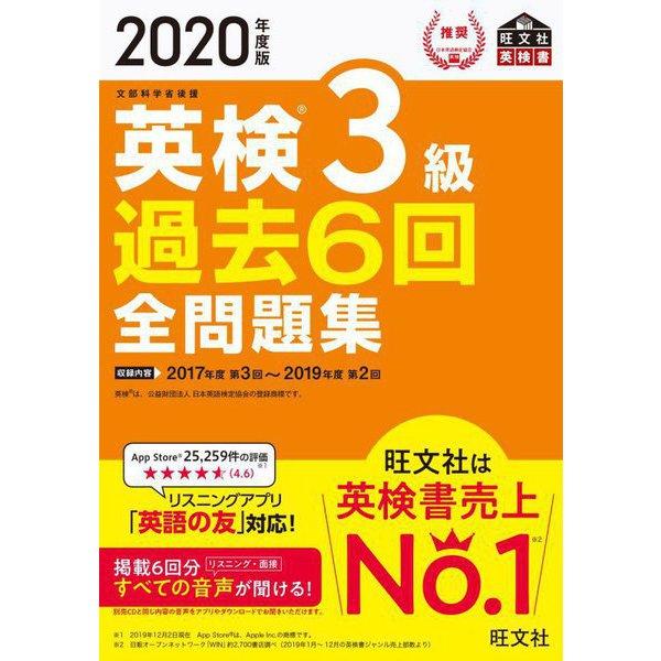 2020年度版 英検3級 過去6回全問題集 [単行本]