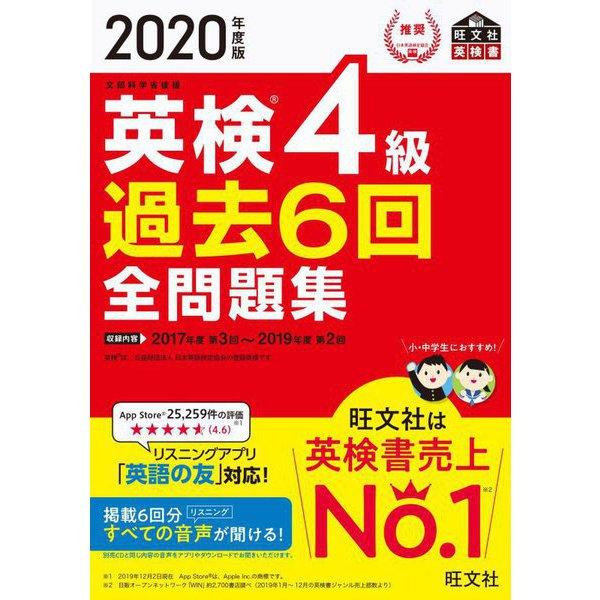 2020年度版 英検4級 過去6回全問題集 [単行本]