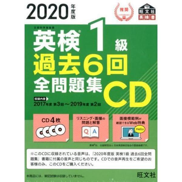 2020年度版 英検1級 過去6回全問題集CD [磁性媒体など]