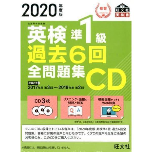 2020年度版 英検準1級 過去6回全問題集CD [磁性媒体など]