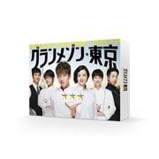 グランメゾン東京 Blu-ray BOX