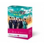 おっさんずラブ-in the sky- Blu-ray BOX