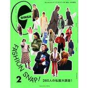 GINZA (ギンザ) 2020年 02月号 [雑誌]
