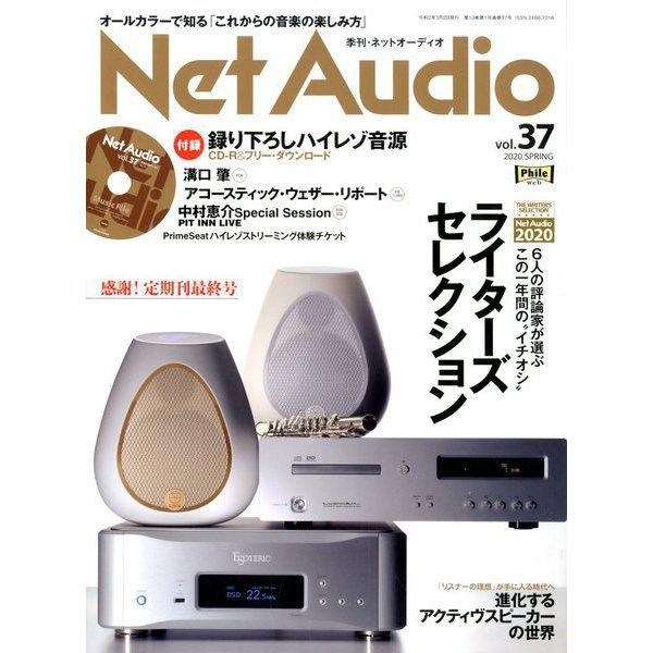 Net Audio (ネットオーディオ) 2020年 03月号 [雑誌]