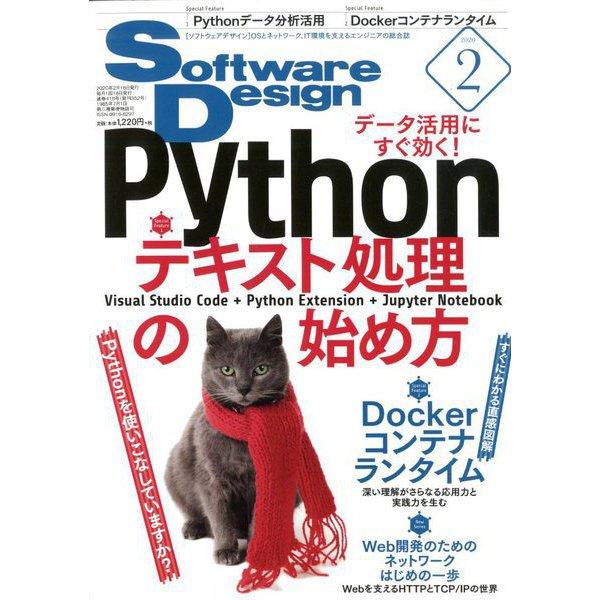 Software Design (ソフトウエア デザイン) 2020年 02月号 [雑誌]