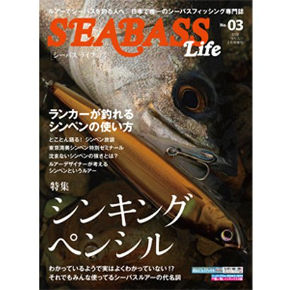 SEABASSLife 2020年 02月号 [雑誌]