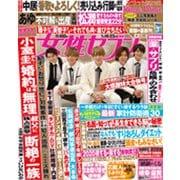 週刊 女性セブン 2020年 1/23号 [雑誌]