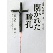 開かれた瞳孔(ハーパーBOOKS<131>) [文庫]