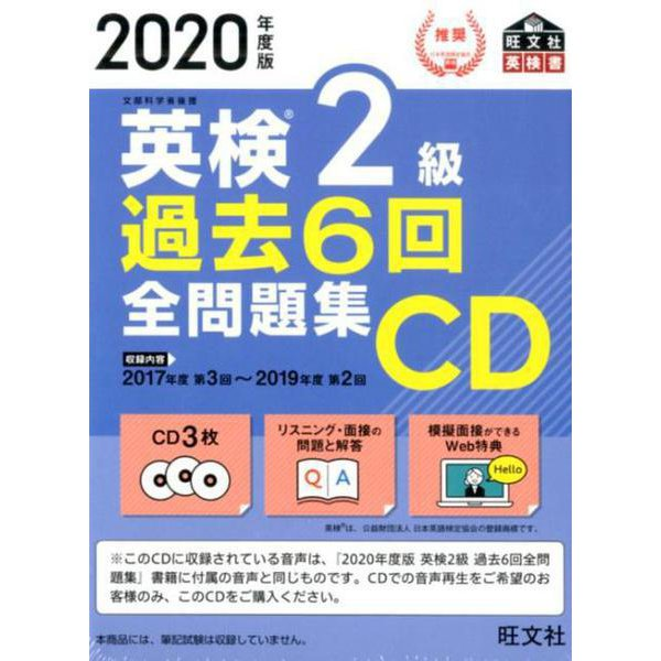 2020年度版 英検2級 過去6回全問題集CD [磁性媒体など]