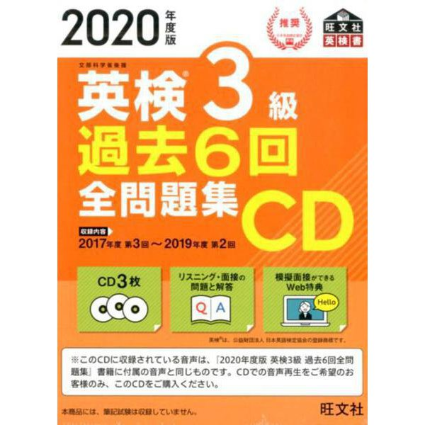 2020年度版 英検3級 過去6回全問題集CD [磁性媒体など]
