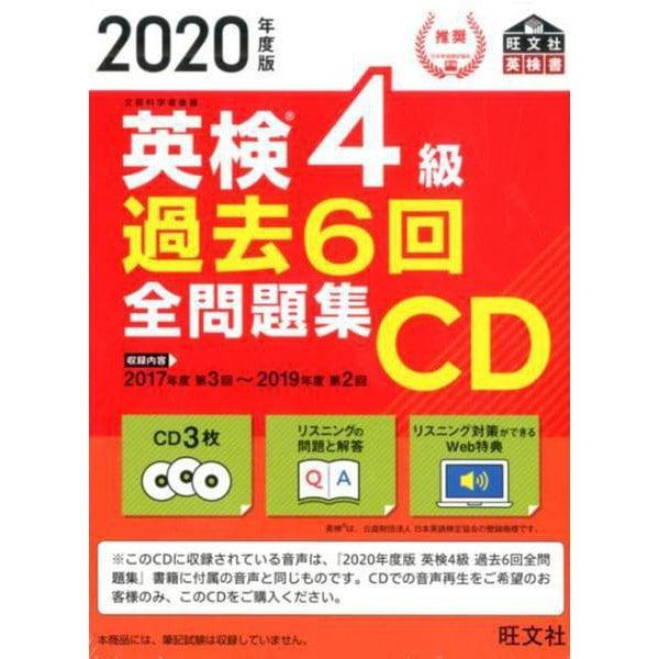 2020年度版 英検4級 過去6回全問題集CD [磁性媒体など]