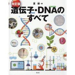遺伝子・DNAのすべて(改訂版)(単行本図書) [単行本]