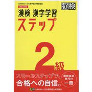 漢検 2級 漢字学習ステップ 改訂四版 [単行本]