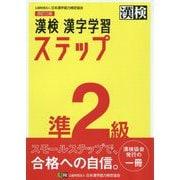 漢検 準2級 漢字学習ステップ 改訂三版 [単行本]