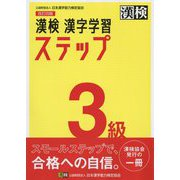 漢検 3級 漢字学習ステップ 改訂四版 [単行本]