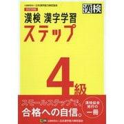 漢検 4級 漢字学習ステップ 改訂四版 [単行本]
