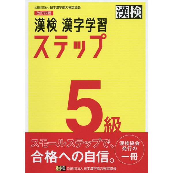 漢検 5級 漢字学習ステップ 改訂四版 [単行本]