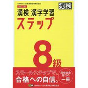 漢検 8級 漢字学習ステップ 改訂三版 [単行本]