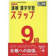 漢検 9級 漢字学習ステップ 改訂二版 [単行本]