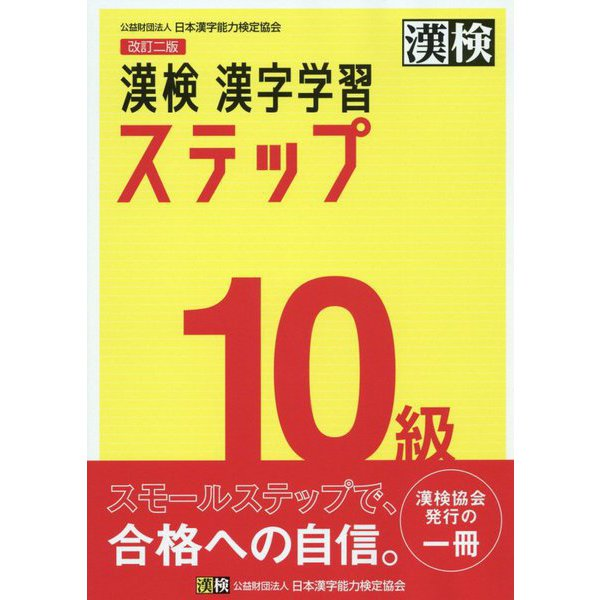 漢検 10級 漢字学習ステップ 改訂二版 [単行本]