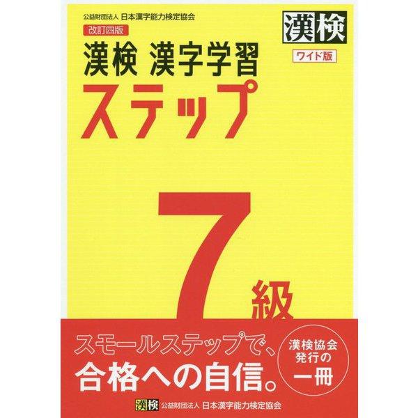 漢検 7級 漢字学習ステップ ワイド版 改訂四版 [単行本]