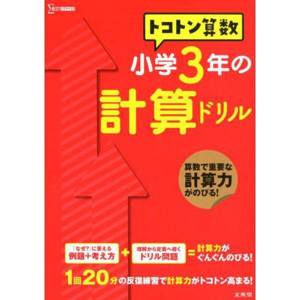 トコトン算数 小学3年の計算ドリル(トコトン算数ドリル) [全集叢書]
