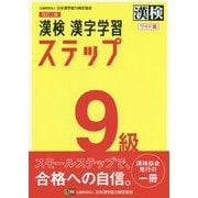 漢検 9級 漢字学習ステップ ワイド版 改訂二版 [単行本]