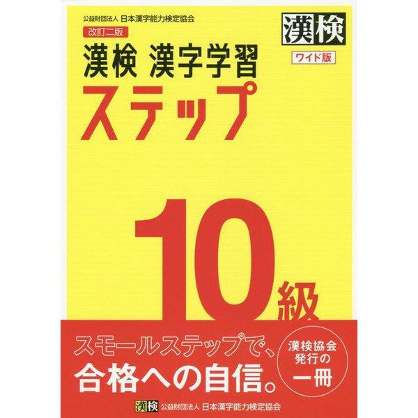漢検 10級 漢字学習ステップ ワイド版 改訂二版 [単行本]