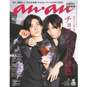 an・an (アン・アン) 2020年 1/22号 [雑誌]