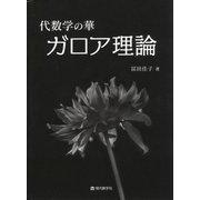 代数学の華 ガロア理論 [単行本]