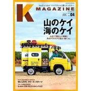K MAGAZINE VOL.04 (GEIBUN MOOKS) [ムックその他]